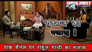 Pakistani media making fun of Rahul Gandhi
