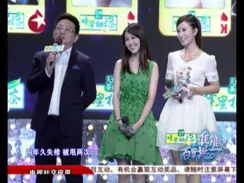 刘宓牵手成功_谁能百里挑一20140104:邬唯益 陈志宇牵手成功 | Doovi