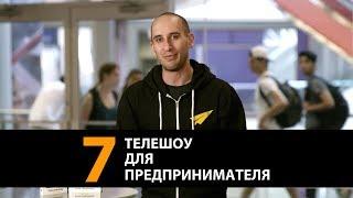 7 телешоу для предпринимателя