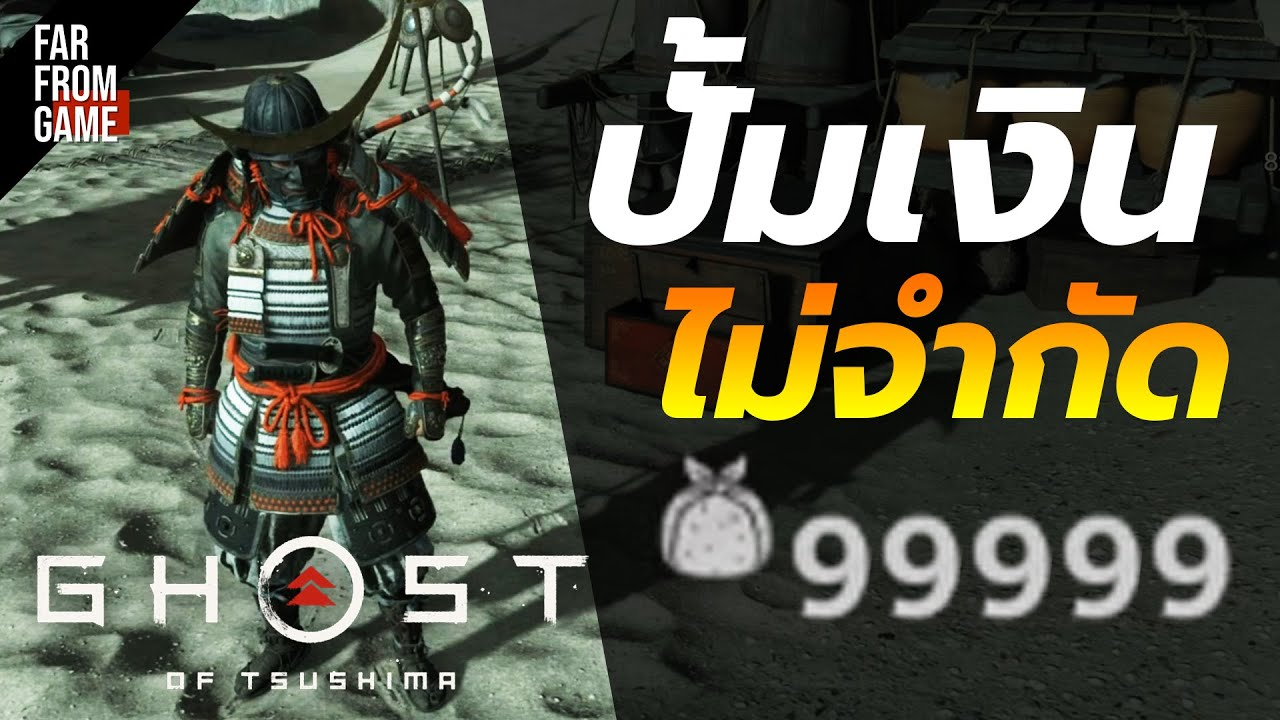 Ghost of tsushima   ปั้มเสบียง/เงิน แบบไม่จำกัด รวยกันไป