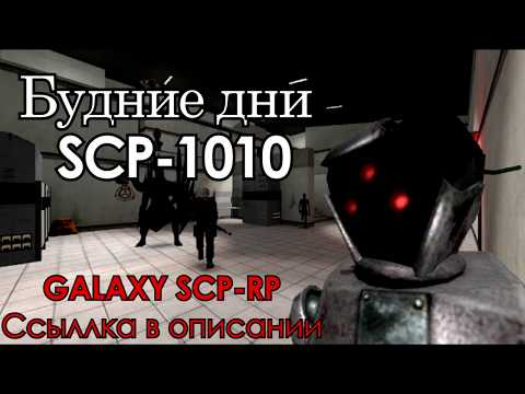 Будние дни SCP-1010│Galaxy SCP-RP