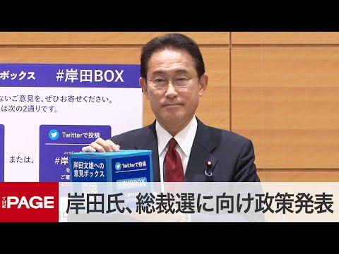 自民・岸田文雄氏、総裁選に向けコロナ対策を発表(2021年9月2日)