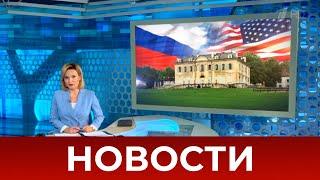 Выпуск новостей в 07:00 от 16.06.2021