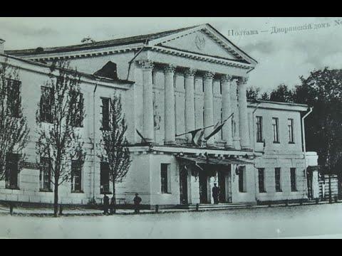 mistotvpoltava: Історія Будинку дворянського зібрання