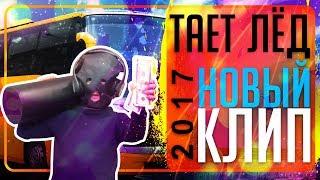 Грибы Тает Лед. Новый клип 2017