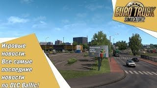 видео Обзор игры Еuro Truck Simulator 2