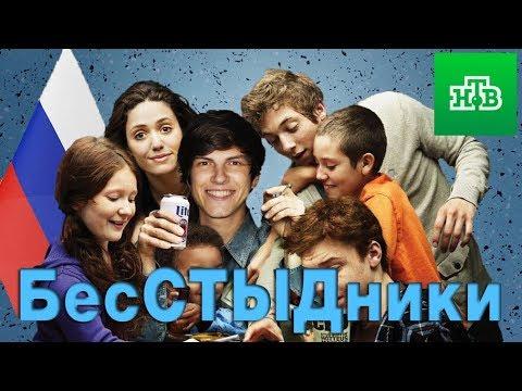 бесстыдники 14 серия русская версия нтв