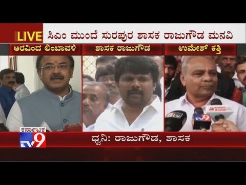 MLA Raju Gowda Demands For Mnisterial Berth To BS Yediyurappa
