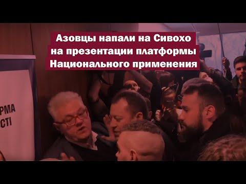 Азовцы напали на Сивохо на презентации платформы Национального применения