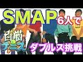 【白猫テニス】SMAPのメンバーでダブルスに挑んでみた。