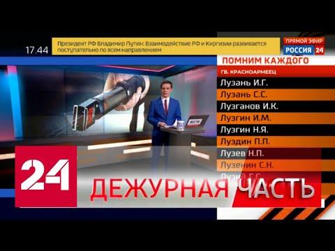 """Вести. """"Дежурная часть"""" от 27 января 2020 года (17:30) - Россия 24"""