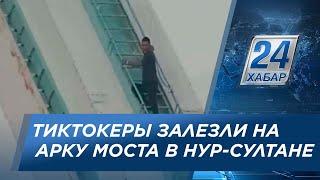 Молодые люди залезли на арку столичного моста ради видео в TikTok