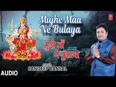 मुझे माँ ने बुलाया I Mujhe Maa Na Bulaya Hai I SANDEEP BANSAL I New Devi Bhajan I Full Audio Song