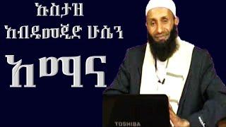 Amanan Methebeq ~ Ustaz Abdulmejid Hussein