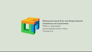 Лекция 2.2   Работа с заданиями для 7-8 классов   Чулков Д.А.   Лекториум