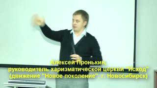 Алексей Пронькин БЕЗ маски