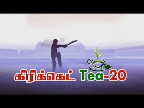 கிரிகெட் Tea-20 Tamil Short Film┇Cricket Tea-20 Informative Short Film