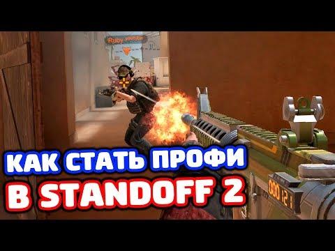 ЛУЧШИЕ НАСТРОЙКИ В STANDOFF 2! КАК СТАТЬ ПРО?!