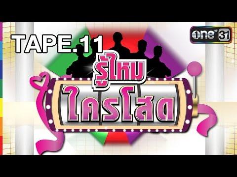 รู้ไหมใครโสด | TAPE.11 | 2 ต.ค.59 | ช่อง one 31
