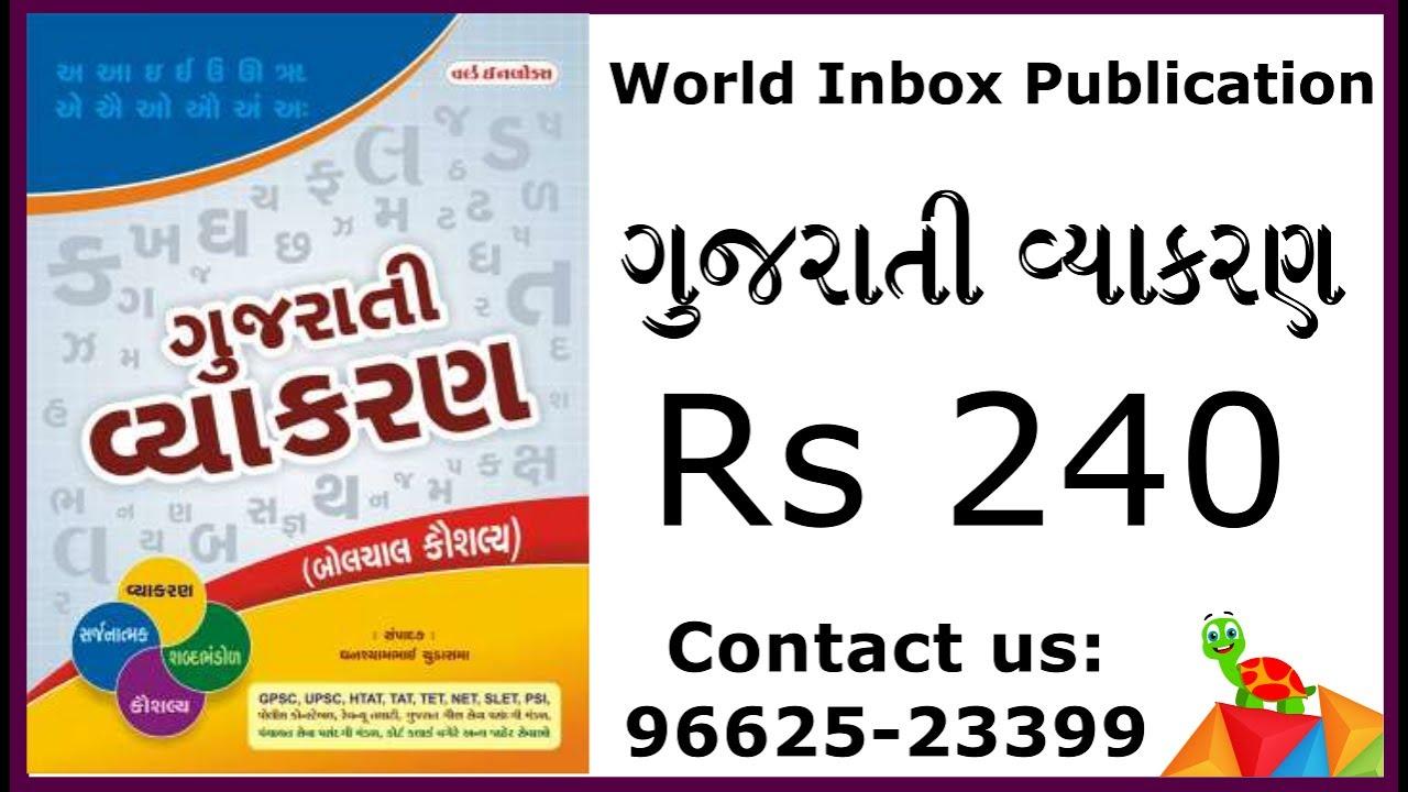 World Inbox Magazine In Gujarati Pdf