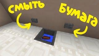 Как сделать МЕХАНИЧЕСКИЙ УНИТАЗ В МАЙНКРАФТ! Механический дом в Minecraft!