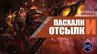 ПАСХАЛКИ И ОТСЫЛКИ   League of Legends   Эпизод 5