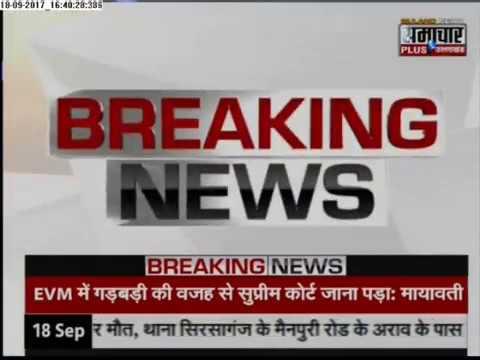 Live News Today: Humara Uttar Pradesh latest Breaking News in Hindi | 18 Sep  2017