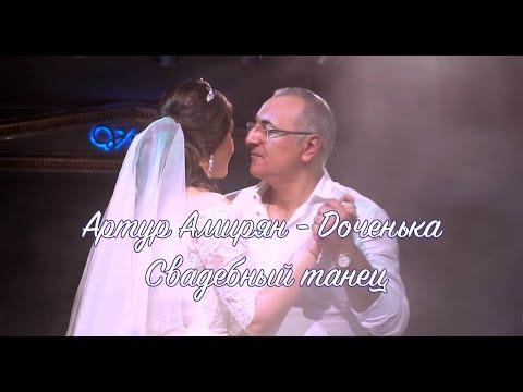 Артур Амирян - Доченька | Свадебный танец
