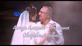 Артур Амирян - Доченька   Свадебный танец