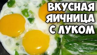 Как правильно готовить яичницу с луком || Пиво Oetinger обзор | Жаренная картошка с селедкой рецепт