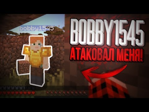 Bobby1545 - Я встретил его! (Ft. EdmanStory)   Bobby1545 Attack / #25