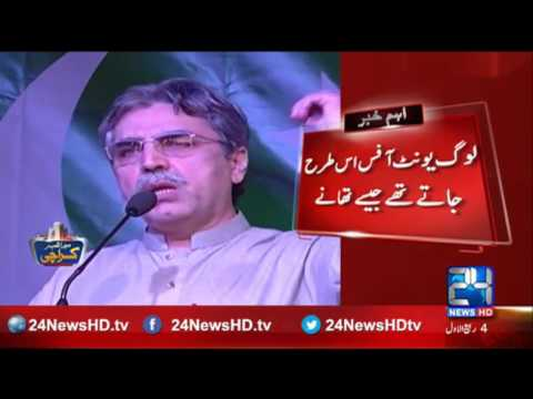 MQM Pakistan leader Amir Khan lashes on MQM London