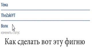 Как сделать 2 имя в ВК (Смотрите на привью, вот так.) [ By TheZaki ]