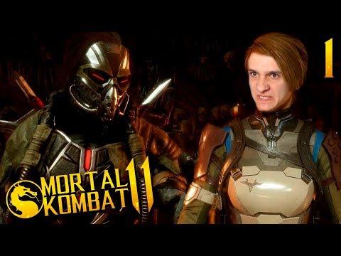 ПРОХОЖДЕНИЕ Mortal Kombat 11 НА РУССКОМ ЯЗЫКЕ -ГЛАВА 1- КЭССИ КЕЙДЖ
