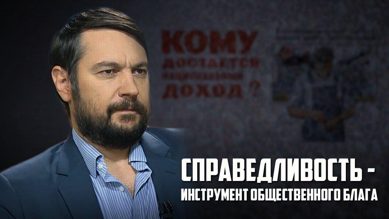 """Андрей Фефелов.""""Справедливость - инструмент общественного блага"""""""