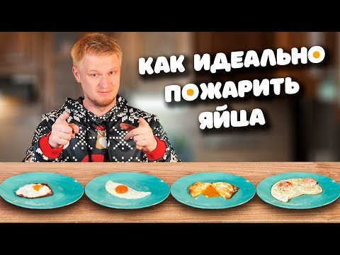 Как поджарить яичницу