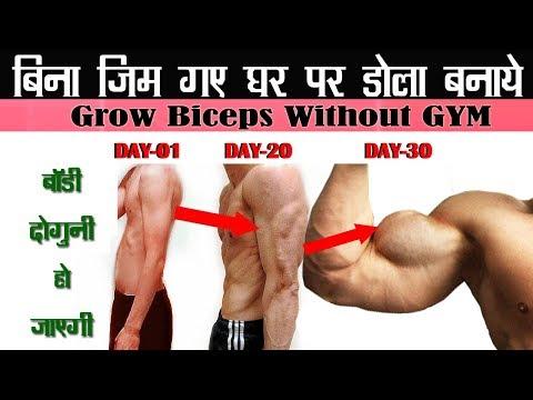 घर-पर-ही-तेज़ी-से-biceps-(डोला)-बढ़ाये-|-5-exercises-to-get-muscular-biceps-and-triceps-at-home