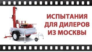 Буровая установка Стронг Гидро 21ПУ. Испытания для дилеров из Москвы