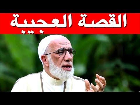 اغرب قصص الشيخ عمر عبد الكافي عن الرجل الذي بصقت عليه زوجته فكانت سببا لتوبته thumbnail