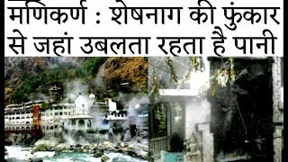 Holy 'Manikaran Tirth' (Himachal Pradesh): Mata Parvati dropped one of her earring here.