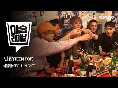 [이슬라이브] 틴탑(TEEN TOP) - 서울밤 (SEOUL NIGHT)