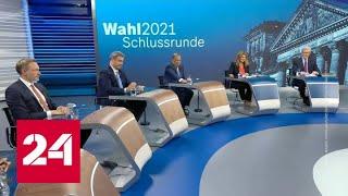 Выборы в Германии: главные претенденты и их программы - Россия 24 