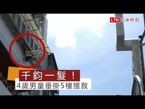 千鈞一髮!4歲小男孩垂掛5樓陽台 消防隊即刻