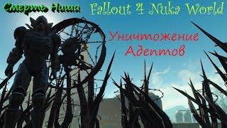 Fallout 4 Nuka World Уничтожение Адептов, Смерть Ниша, Восстановление Энергопитания в Ядер Мире