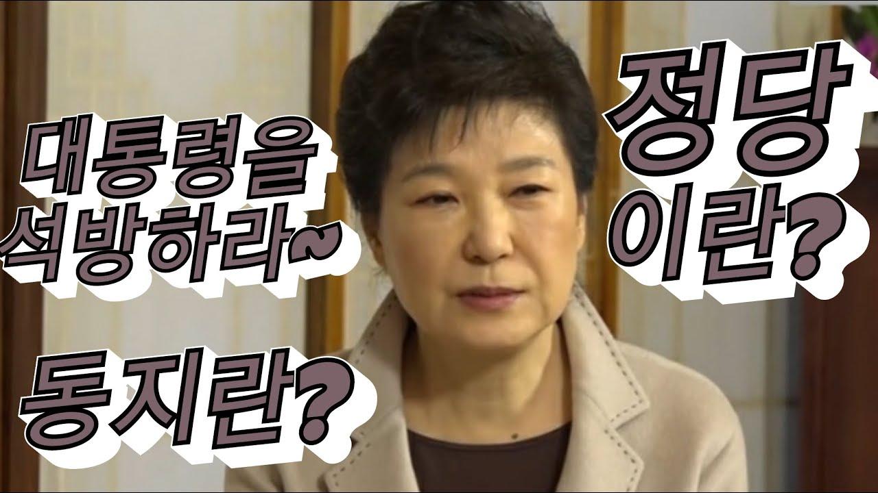 7.2.2020 박근혜대통령님께서는 동지와 정당을 이렇게 말씀하십니다