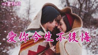 ♪ ♬❤《愛你今生不後悔~雨露》愛是你我真心的栽培,曾經感動我流下淚水