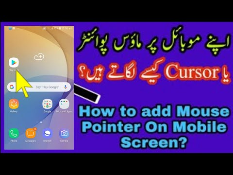 Mobile Main Mouse Cursor Ko Kaise Layen | Mouse On Screen |  How To Enable Mouse Cursor On Android M