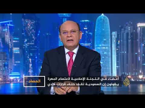 الحصاد- اليمن.. قرارات هادي تثير الجدل  - نشر قبل 2 ساعة