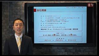 株式会社エクストリーム(6033) EXTREME Co.,LTD http://www.e-xtreme....