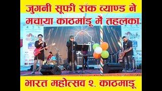 काठमांडू में जुगनी सूफी रॉक व्याण्ड ने मचाया तहल्का : JUGNI ROCK BAND in Kathmandu